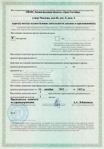 Лицензия-2мал