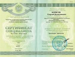 Наркология-сертификат
