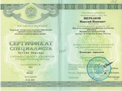 Психиатрия-наркология-сертификат