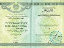 Психиатрия-сертификат (2)