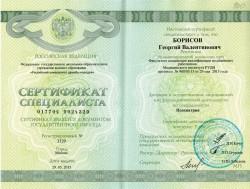 Психиатрия-сертификат