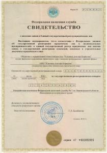 Свидетельство о внесении записи в ЕГРЮЛ-мал