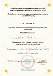 Трансперсональная психология-сертификат