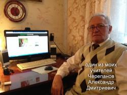 Черепанов А.Д.