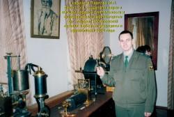 кабинет Павлова