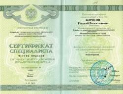 Психотерапия-сертификат