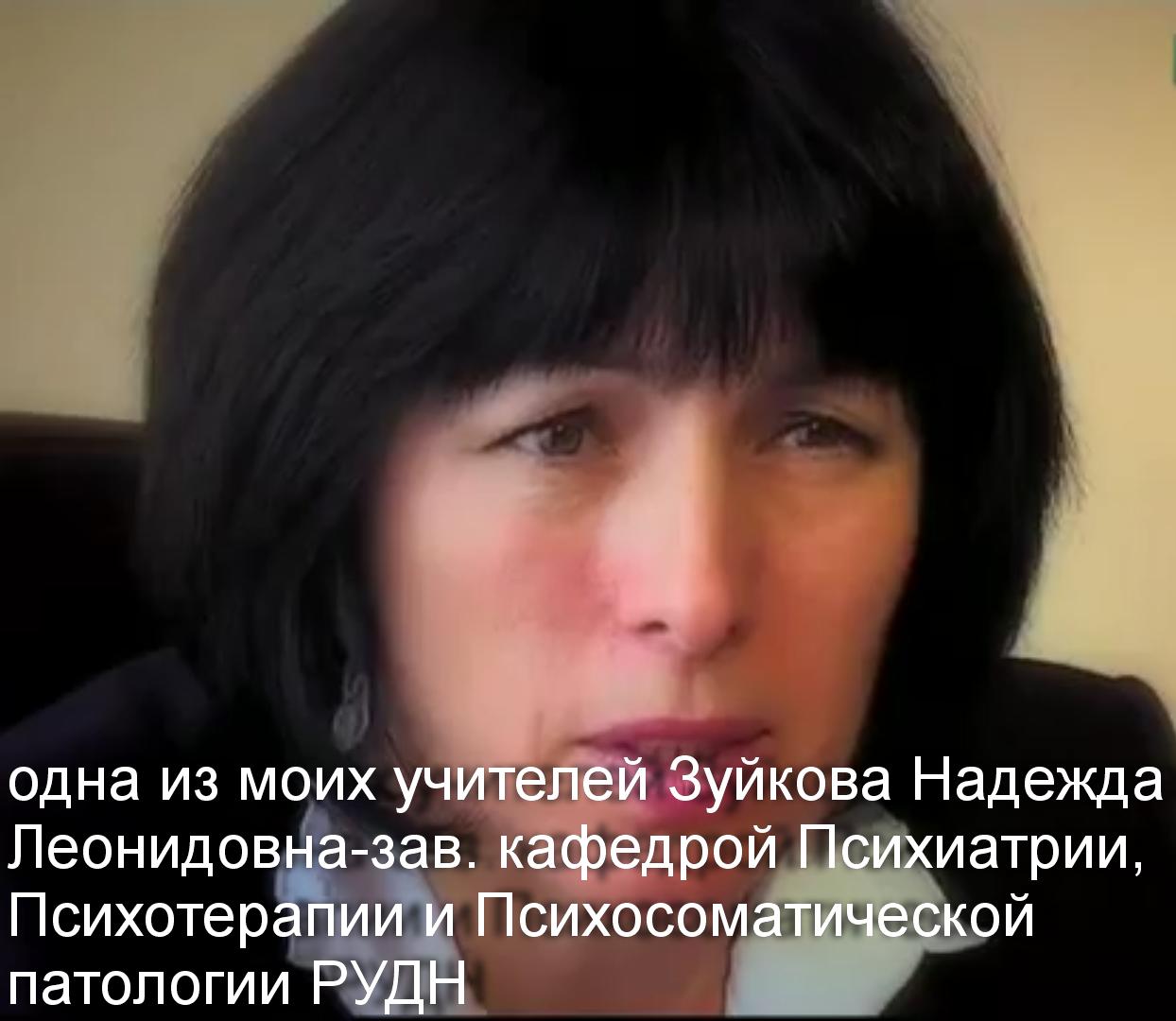 Зуйкова Н.Л.